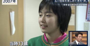【画像】石川佳純さん、どんどんエッチになる