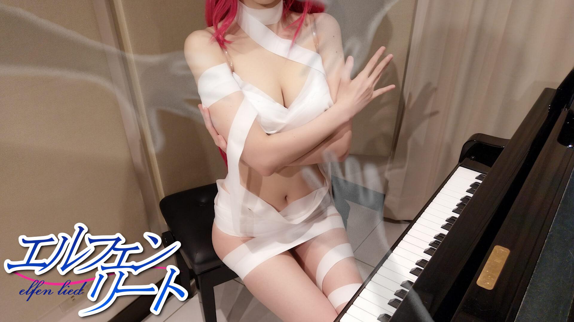 【画像】おっぱいピアノさん、どんどんエッチになる